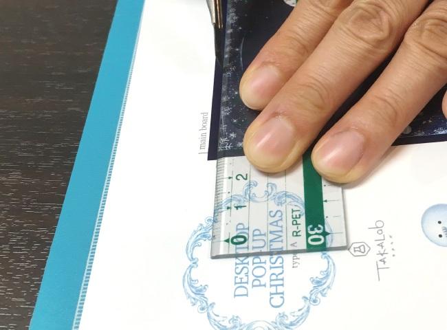 ポップアップカードの作り方02_系繊維沿ってカットする